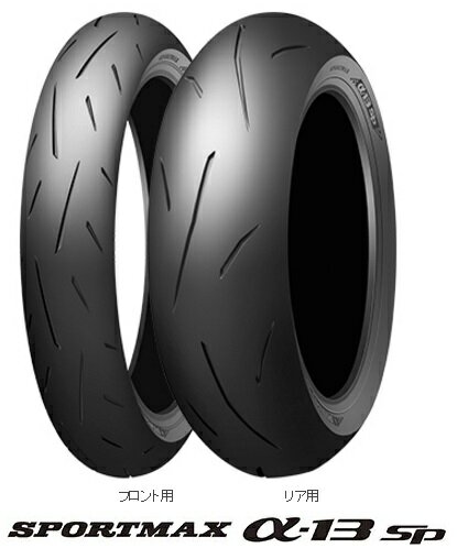 SPORTMAX(スポーツマックス)13SP(Zレンジ)180/60ZR17M/C (75W) リア用タイヤ DUNLOP(ダンロップ)