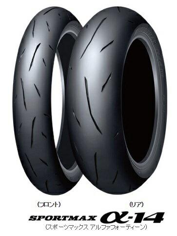 SPORTMAX(スポーツマックス)α-14 Zレンジ 110/80ZR18M/C (58W) フロント用タイヤ DUNLOP(ダンロップ)
