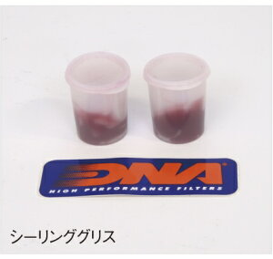 シーリンググリス 車種汎用 DNA(ディーエヌエー)フィルターメンテナンス用