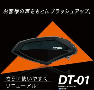 DT-01BLUETOOTHインカム1UNIT(1個セット)DAYTONA(デイトナ)