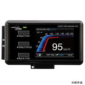 【あす楽対象】MOTO GPS レーダー 4 DAYTONA(デイトナ)