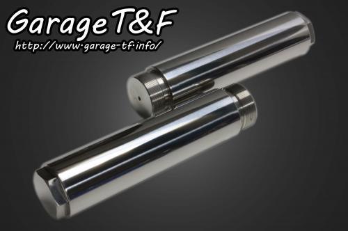 ドラッグスター400/クラシック(DRAGSTAR) フォークジョイント(150mm) ガレージT&F