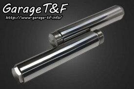 ビラーゴ250(VIRAGO) フォークジョイント(190mm) ガレージT&F