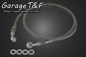 ビラーゴ250(VIRAGO) ブレーキホース(1100mm) ガレージT&F
