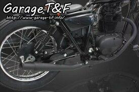 アップトランペットマフラー(ブラック)スリップオンタイプ ガレージT&F 250TR(キャブ車)