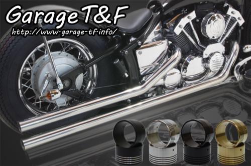 ロングドラッグパイプマフラー(ステンレス)タイプ2 エンド付き(アルミ) ガレージT&F ドラッグスター400/クラシック(キャブ仕様)