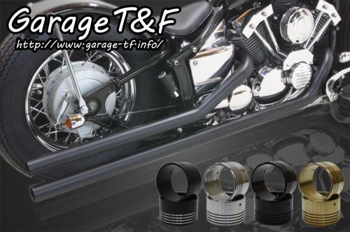 ドラッグスター400/クラシック(インジェクション仕様) ロングドラッグパイプマフラー(ブラック)タイプ2 エンド付き(アルミ) ガレージT&F