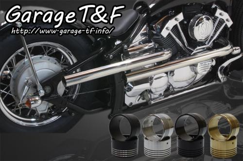 ドラッグスター400/クラシック(キャブ仕様) ショットガンマフラーL-1(ステンレス) エンド付き(真鍮) ガレージT&F