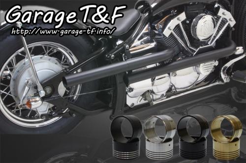 ドラッグスター400/クラシック(キャブ仕様) ショットガンマフラーL-2(ブラック) エンド付き(真鍮) ガレージT&F
