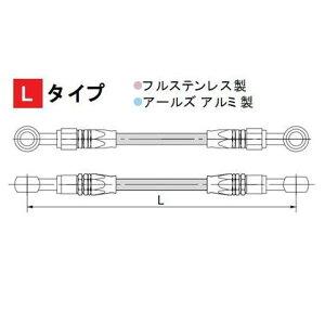 ブレーキホース(アールズアルミ製)Lタイプ140cmHURRICANE(ハリケーン)