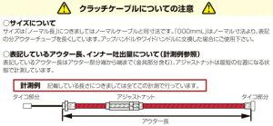 モンキー(MONKEY)/ゴリラクラッチケーブル100mmロング/ステンメッシュKITACO(キタコ)