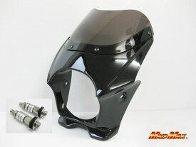 130Φ汎用ビキニカウル(取付けボルト付属なし) ブラック MAD MAX(マッドマックス)