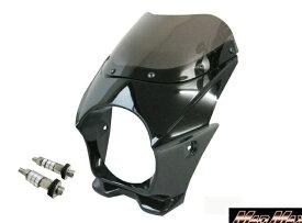 Φ130汎用ビキニカウル ボルト付 ブラック 8mmボルト付き MAD MAX(マッドマックス)