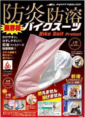バイクスーツプロテクト(バイクカバー)アメリカンフル装備MOTOPLUS(モトプラス)