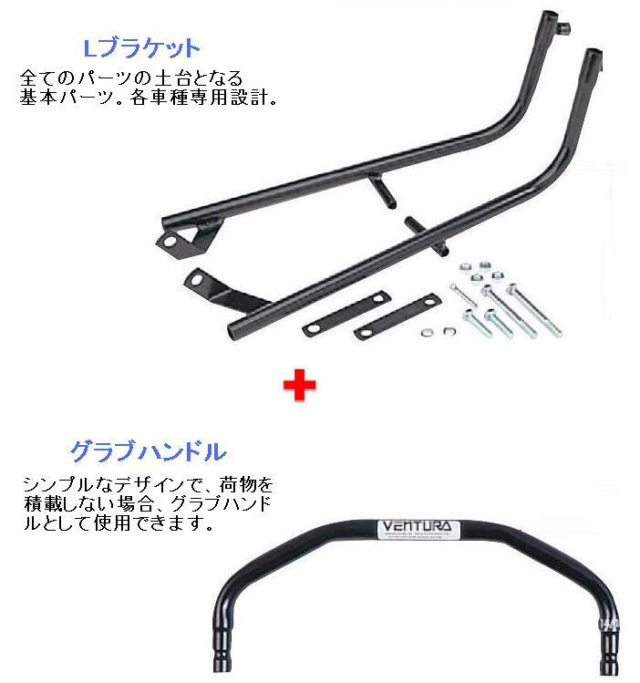 FJR1300(06〜07年) ベースセット ブラック VENTURA(ベンチュラ)