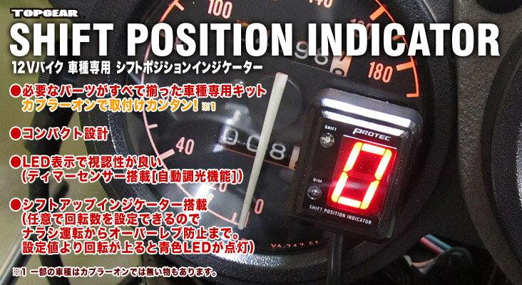 SPI-K51 シフトポジションインジケーター PROTEC(プロテック) ZX-10R