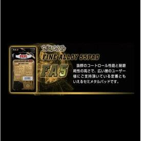 Aprilia RS4 125 FA-5(ファインアロイ55ブレーキパッド)フロント850 RK