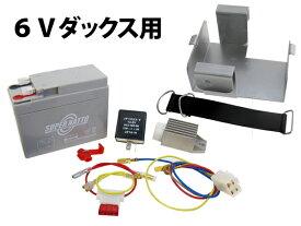 ダックス(DAX) 6V用 12V変換セット 田中商会
