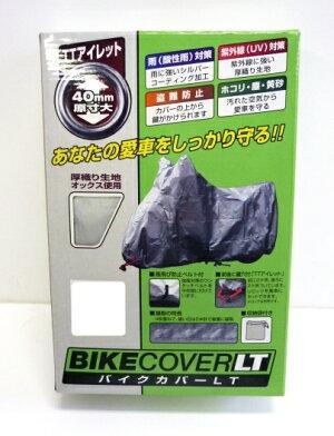 BB-9007バイクカバーLT5LサイズUNICAR(ユニカー工業)