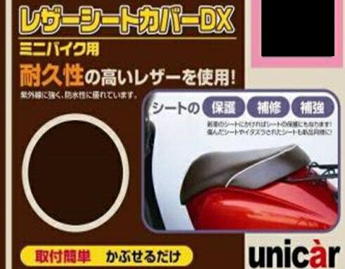 トゥデイ(TODAY) レザーシートカバーDX チョコブラウン Lサイズ UNICAR(ユニカー工業)