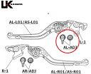 補修用アジャスター チタンカラー クラッチ側(ロング・ショートアルミビレットレバー用) U-KANAYA