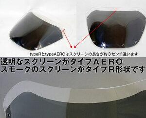 バンディット400(BANDIT)汎用ビキニカウルDS-01タイプRクリアスクリーン(キャンディーアカデミーマルーン)コード:22uWORLDWALK(ワールドウォーク)