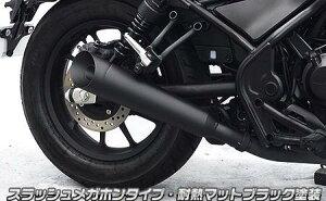 レブル250(Rebel250) スリップオンマフラー スラッシュメガホンタイプ 耐熱マットブラック塗装 ウイルズウィン(WirusWin)