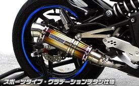 Ninja400R(ニンジャ)EBL-ER400B ダイナミックマフラー グラデーションチタン仕様 スポーツタイプ スリップオン ウイルズウィン(WirusWin)
