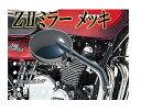 Z2 ミラー メッキ ゼファー バリオス ZRX400 ジェイド ホーク2 XJR400 CB400SF TW200 SR400 GSX400インパルス バンデ…