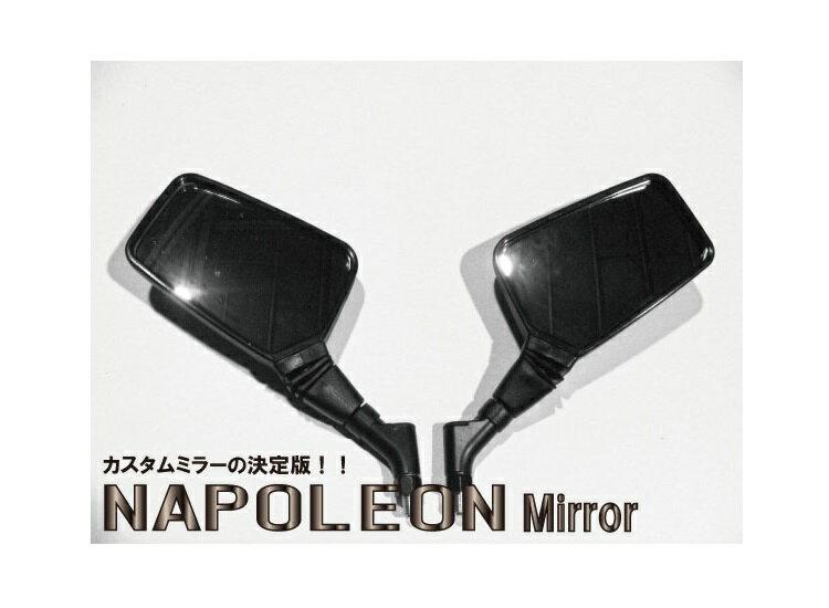 ナポレオン ミラー ナポミラ 左右 ゼファー バリオス ZRX400 ジェイド ホーク2 XJR400 マグナ50 ジャズ CB400SF TW200 SR400 GSX400インパルス バンディット イナズマ GS400 Z2 タナックス AJ-10