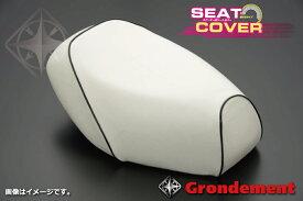 グロンドマン GR23YC20P10 グロンドマン国産シートカバー 白カバー・黒パイピング被せ ヤマハ [3KJ] ジョグ(JOG) アルバ グロンドマン gr23yc20p10