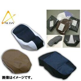 アルバ HCH1081-C10 国産シートカバー 黒張替タイプ ホンダ ジョイ 三輪車 アルバ hch1081-c10
