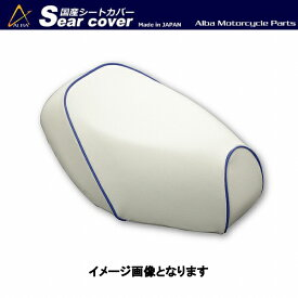 アルバ YCH2012-C20P50 国産カスタムシートカバー 白カバー・青パイピング張替タイプ ヤマハ [3KJ] ジョグ(JOG) アルバ ych2012-c20p50