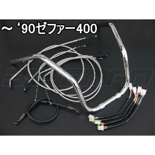 ゼファー400〜90 6ベントシボリアップハンドルキット(メッシュ/ラバーセット)