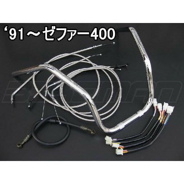ゼファー400`91〜6ベントシボリアップハンドルキット(メッシュ/ラバーセット)