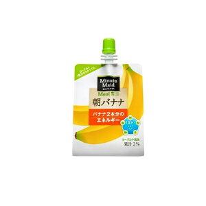 送料無料 代引き不可 ミニッツメイド 朝バナナ 180g パウチ 1ケース 6本 コカコーラ社 ミニッツメイド 果汁