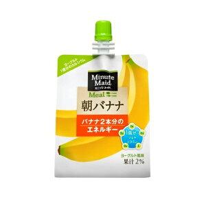 送料無料 代引き不可 ミニッツメイド 朝バナナ 180g パウチ 1ケース 24本 コカコーラ社 ミニッツメイド 果汁