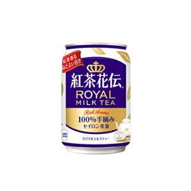 送料無料 代引き不可 紅茶花伝 ロイヤルミルクティー 280g 缶 1ケース 24本 コカコーラ社 紅茶花伝 紅茶