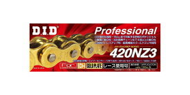 DID 420NZ3 SDH-120RB(クリップタイプ) NZシリーズ PROFESSIONAL ノンシールチェーン ゴールド/ゴールド 4525516180252