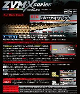 DID 520ZVM-X-130ZB (捲曲型) ZVM-X 系列 X 鏈黃金 / 黃金 4525516330305