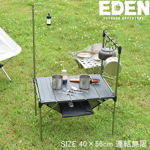 キャンプ テーブル アウトドア テーブル ランタンスタンド ハンガーラック 付き ソロキャンプ エデン 折りたたみ 組立簡単 軽量 コンパクト ローテーブル バーベキュー BBQ デイキャンプ