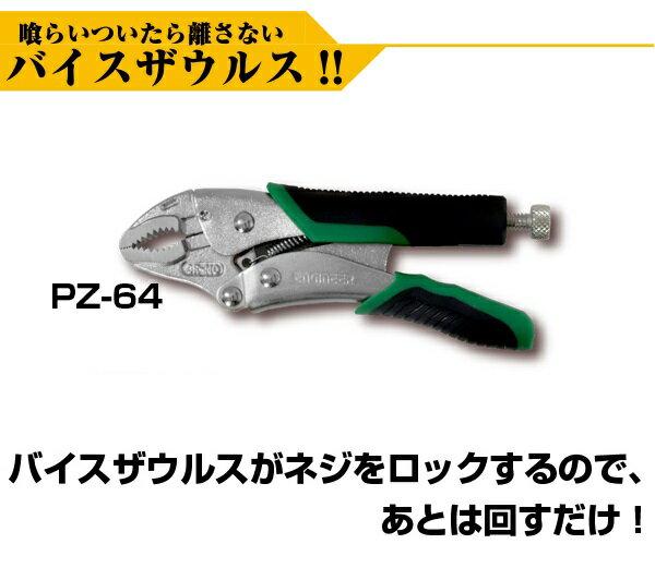 エンジニア PZ-64 ネジザウルス バイスザウルス VP-1 バイスプライヤー ネジ抜き ネジ外し バイス