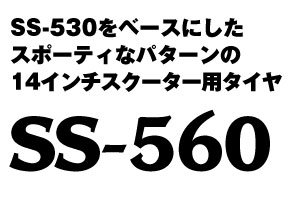IRC井上ゴム122776SS-560120/70-1455PTLフロントバイクタイヤIRC井上ゴムバイクタイヤ
