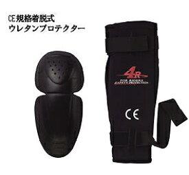 キジマ kijima FR-133202 4R プロテクター Relieve ハードタイプ ニー ブラック キジマ kijima FR-133202