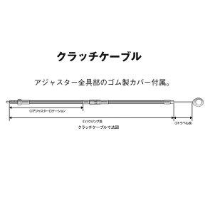 キジマkijimaHW-016066ハーレークラッチワイヤーステンレスメッシュソフテイル(87-06)スポーツスター(86-15)キジマkijimaHW-016066