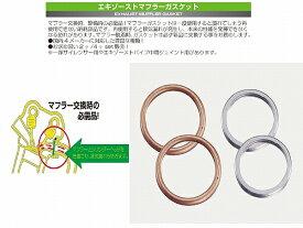 キタコ 963-1000016 エキゾーストマフラーガスケット XH-16 ライブDIO-ZX キタコ 963-1000016