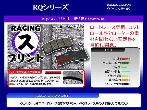 キタコ 777-0519080 SBSブレーキパッド 519RQ アプリリア モトグッチ キタコ 777-0519080