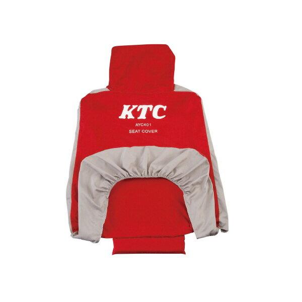 KTC AYC401 シートカバー