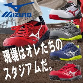 ミズノ 安全靴 作業靴 MIZUNO オールマイティ 軽量タイプ スニーカー C1GA1700 ALMIGHTY先芯あり JSAA規格ミズノ 安全靴 作業靴 MIZUNO オールマイティ 軽量タイプ スニーカー C1GA1700 ALMIGHTY先芯あり JSAA規格
