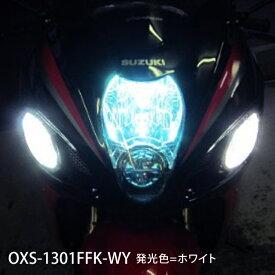 ODAX オダックス OXS-1301FFK-BY ウィンカーポジション/デイライトキット 隼GSX1300R(99-07) ブルー/イエロー